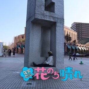 まりたんの趣味ロケ地巡り🦓
